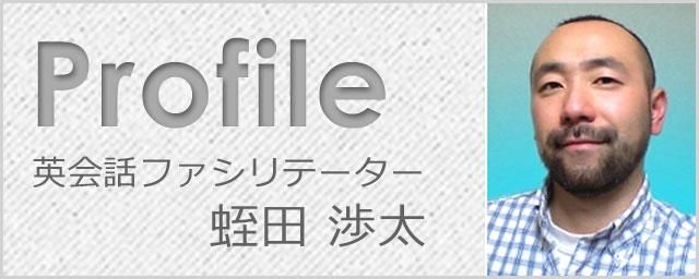 ワンネスの講師、蛭田渉太・新宿ワンツーマン英会話スクール