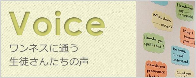 ワンネスの特徴、生徒さんの声・新宿ワンツーマン英会話スクール