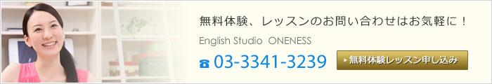 新宿英会話教室ワンネス無料体験申し込み