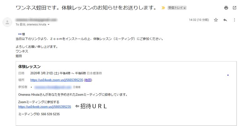 zoomの招待URL
